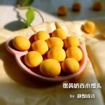 蛋黄奶香小馒头#九阳烘焙剧场#