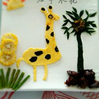 长颈鹿摆盘-儿童餐