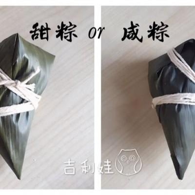 甜粽子 or 咸粽子的做法和配料