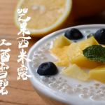 目前最简单的芒果西米露制作方法