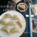 玉米猪肉饺子#丘比沙拉汁#