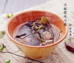 养胃生津——石橄榄炖小肠