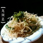 凉拌龙须菜#我要上首页之夏日清爽家常菜#
