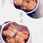 葱姜煮螃蟹