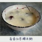 荷香红枣糯米粥
