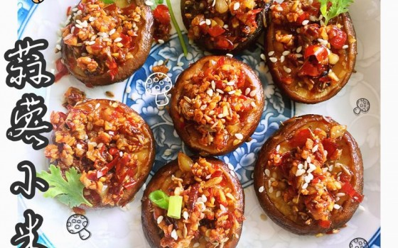 蒜蓉小米椒烤香菇