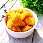 鸡米花(空气炸锅版)