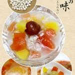 五彩米酒汤圆