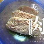 宝宝辅食~零添加午餐肉
