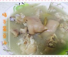 猪手黄豆汤-美容补脾益气