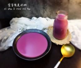 紫薯藜麦米糊#营养早餐#
