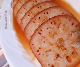 桂花蜜汁糖藕