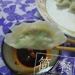 圆白菜香菇饺子