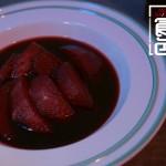 法式红酒梨