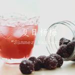 [快廚房]夏日楊梅
