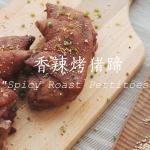 [快厨房]香辣烤猪蹄