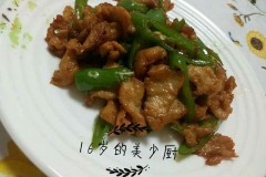 线椒小炒肉