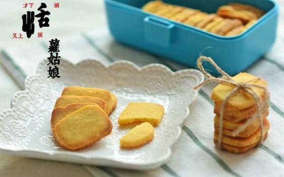 基礎黃油餅干