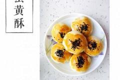 蛋黄酥(植物油)