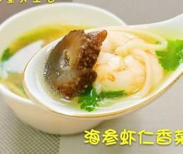 海参虾仁香菜羹