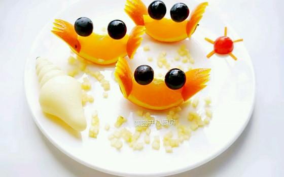水果拼盘——小螃蟹