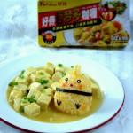 小鸡萌饭团之咖喱豆腐#好待百梦多咖喱#