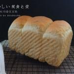 玉米油全麥吐司面包