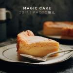香草魔法蛋糕