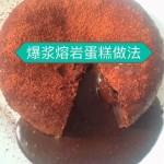 爆浆熔岩蛋糕