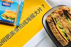 如何手机也能把美食拍成海报大片