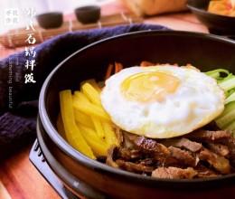石锅拌饭#单挑夏天#