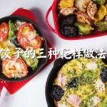 水饺的花样三吃法