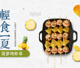 菠萝烤虾串