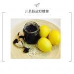 川貝陳皮檸檬膏