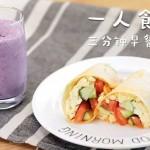 三分钟早餐(早餐卷+蓝莓果昔)