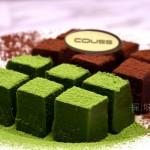 【生巧克力&抹茶生巧克力】——COUSS 出品