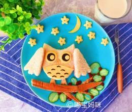 童趣早餐-夜色下的猫头鹰