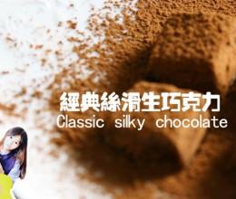 经典丝滑生巧克力