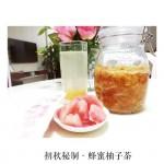 熬一罐蜂蜜柚子茶 好过秋