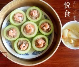 西葫芦虾仁盅