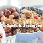 栗子的2+1种有爱吃法「厨娘物语」