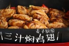 鲜香绵嫩   三汁焖鸡翅