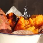 有它的冬天才完整-烤紅薯