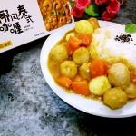 咖喱鱼丸饭#安记咖喱快手菜#