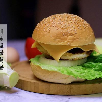 川味臘腸漢堡