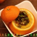 铁皮石斛盐蒸橙子