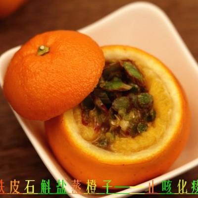 鐵皮石斛鹽蒸橙子