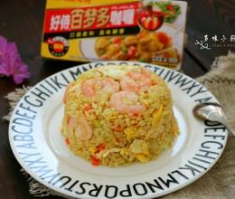 咖喱虾仁蛋炒饭