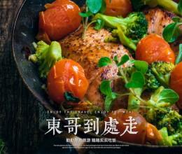 西西里蒜香三文鱼