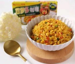 咖喱椰菜花黄金炒饭